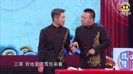 相声《保卫老先生》2018春晚相声金霏 陈曦 李增瑞