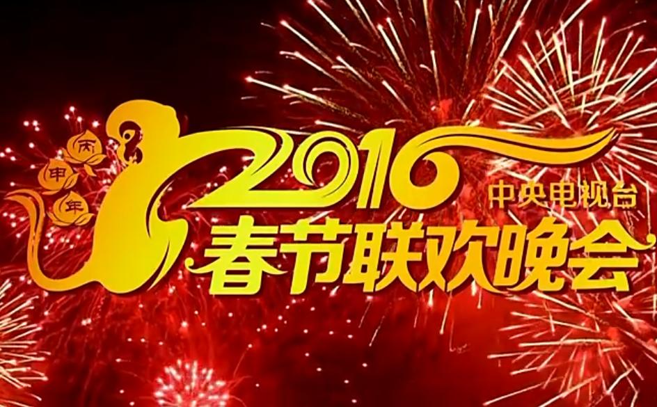 2010辽宁卫视春节联欢晚会全程回顾