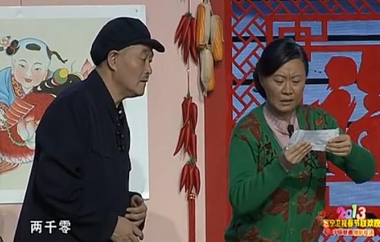 2013年春晚小品《中奖了》 赵本山_赵海燕_宋小宝