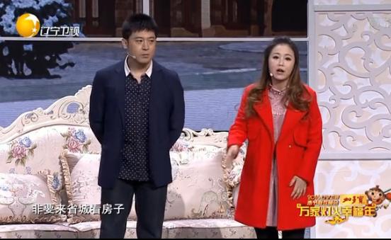 2016年春晚小品《一房二主》 孙涛、张瑞雪