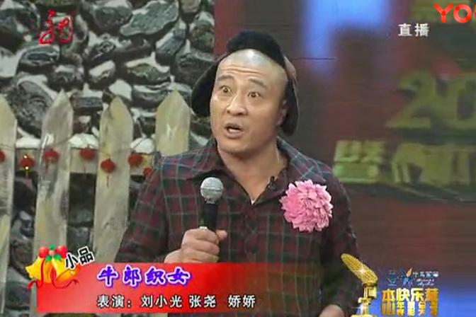 小品《搞笑牛郎织女》刘小光、宋小宝
