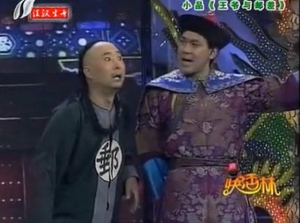 小品《王爷与邮差》陈佩斯、朱时茂