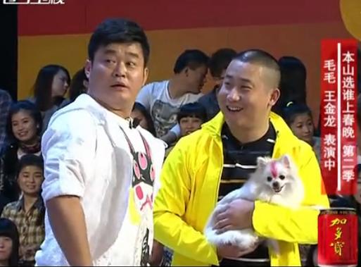 小品《卖狗》王金龙、周云鹏