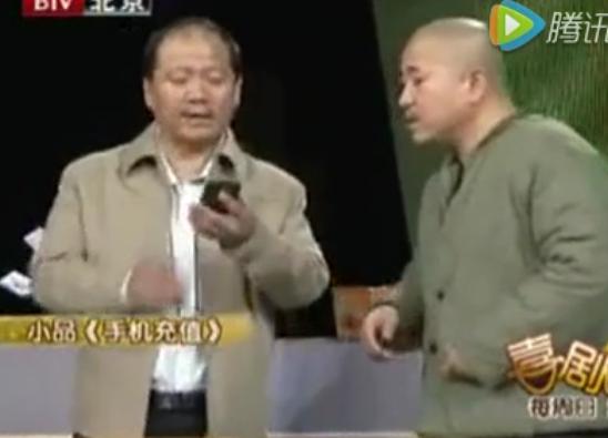 小品《手机充值》赵本山、王小利