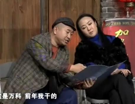 小品《招标》孙丽蓉\王小利
