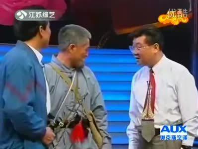 小品《三鞭子》赵本山、范伟