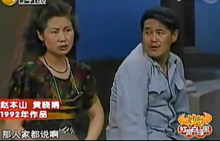 小品《老焉完婚》赵本山