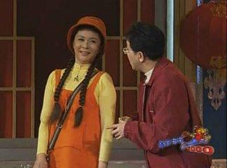 2000年春晚小品《爱笑的女孩》文兴宇 蔡明 句号