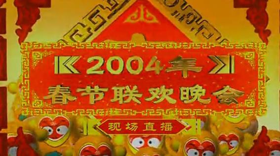 2004年春节联欢晚会