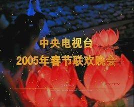 2005年春节联欢晚会