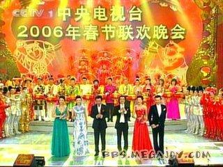 2006年春节联欢晚会