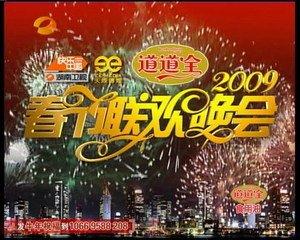 2009年春节联欢晚会
