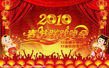 2010年春节联欢晚会
