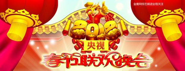 2012年春节联欢晚会