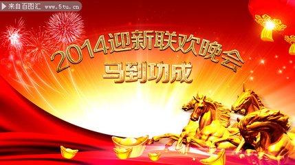 2014年春节联欢晚会
