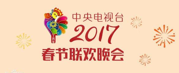 2017年 中央电视台 春节联欢晚会_超清