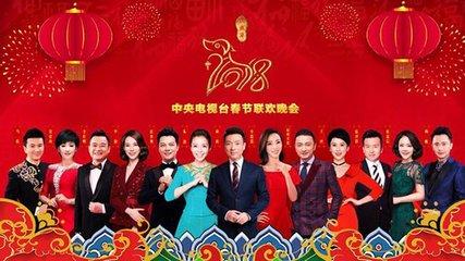 2018年 中央电视台 春节联欢晚会_超清