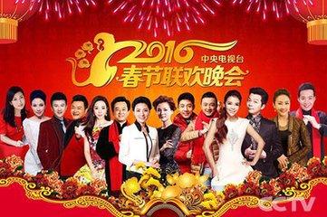 2016年 中央电视台春节联欢晚会_超清