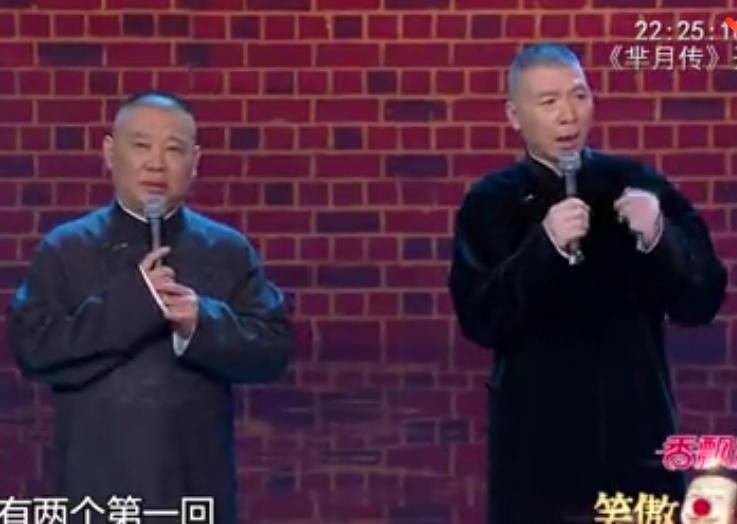 笑傲江湖第二季:影帝冯小刚献相声首秀