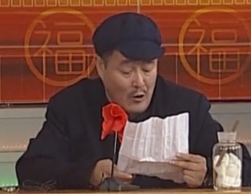 2003年春晚小品《心病》赵本山、高秀敏、范伟