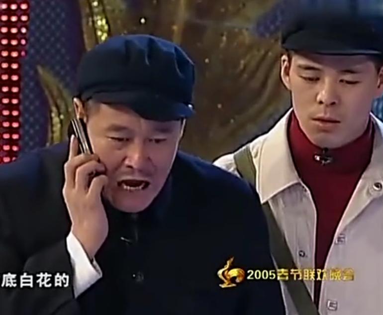 2005春晚小品《功夫》赵本山、范伟