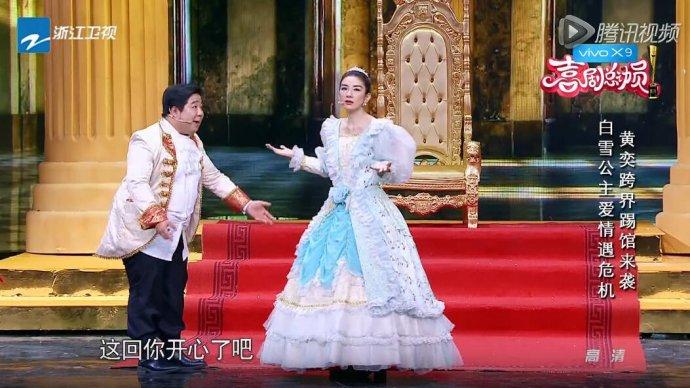 小品《白雪公主后传》黄奕、肖旭、肥龙