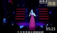 《龙船调》坤儿武汉蓝天激情之夜搞笑表演