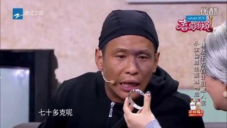 小品《听风》蒋欣 宋小宝喜剧总动员决赛冠军