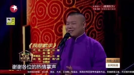 相声《我是歌手》岳云鹏 孙越德云社最新相声