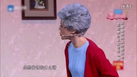 小品《遥远的距离》袁姗姗宋小宝喜剧总动员小品