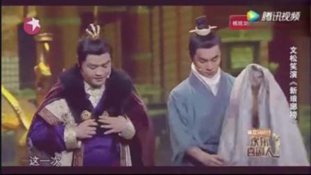 小品《新琅琊榜》文松爆笑改编 变身梅长苏亮瞎全场!