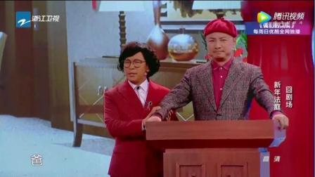 小品《新年法庭》宋小宝徐峥爆笑来袭!