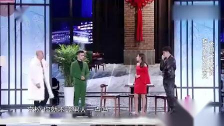 2018年春晚小品《男人不难》文松 翟天临 包贝尔 王丹丹春晚小品