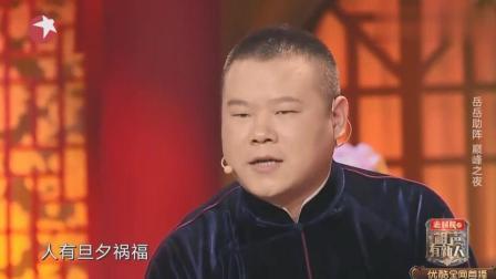 相声《相声有新人》岳云鹏孙越助阵, 小岳岳化身文学博士秀成语