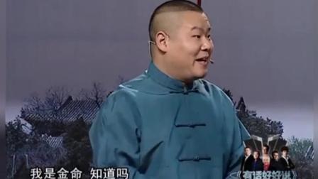 相声《小眼看世界》岳云鹏 孙越经典相声 没几个人看过