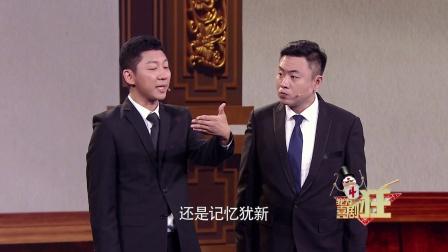 相声《教育教育》刘宇钊 我为喜剧狂第四季