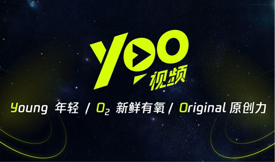 怎么申请入驻yoo视频达人?  如何申请yoo视频认V证?