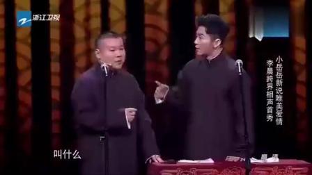 相声《因为爱情》岳云鹏示爱范冰冰, 被李晨揍!
