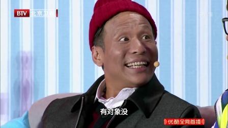 小品《特别惊喜》 宋小宝 谢楠 大兵 2018年北京电视台春节联欢晚会