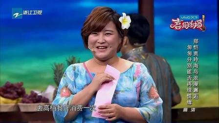 小品《海岛之恋》贾玲变身小公主强吻郑恺!