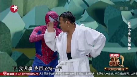 宋小宝小品《超级英雄》变最丑蜘蛛侠,神模仿水母笑出泪