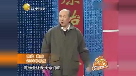 春晚小品《送礼》蔡明、郭达2004年春晚小品