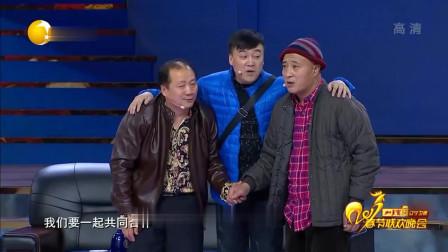 小品《最佳合伙人》2017春晚小品 刘小光 张小伟 唐鉴军 周云鹏