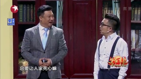小品《要债》贾冰 谢芦晶 余钦南 孙欣博 2017东方卫视春晚小品