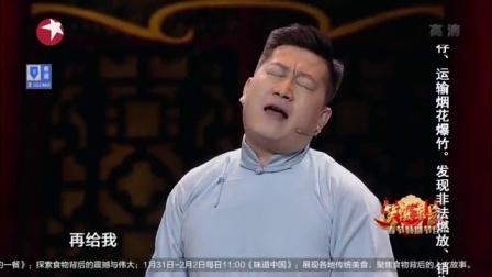 相声《一声吆喝》张鹤伦 郎鹤炎 2017年东方卫视春晚相声