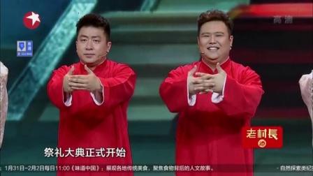 相声《拜年》刘骥 张瀚文 2017东方卫视春晚相声