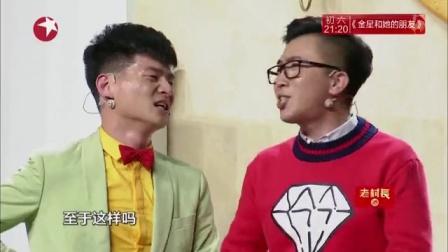 小品《礼尚往来》孙海洋 王莹 庄勇 2017年春晚小品