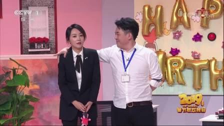 2019年春晚小品《办公室的故事》闫妮变霸总上演职员花式求婚老板