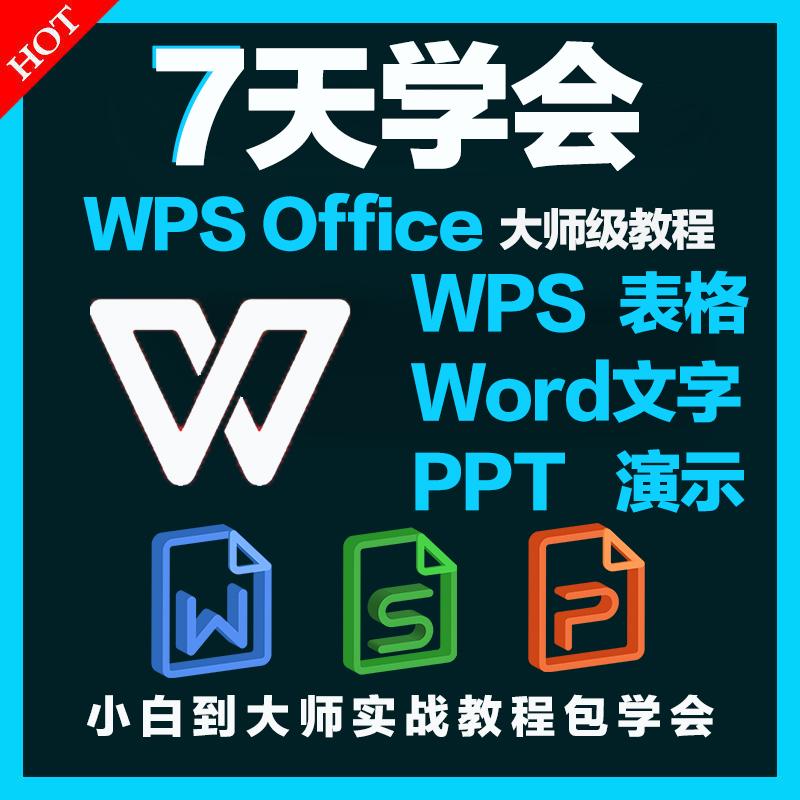 wps.jpg