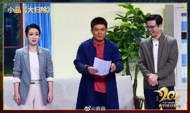 2021春晚小品《大扫除》演员:孙涛王迅秦海璐黄子韬